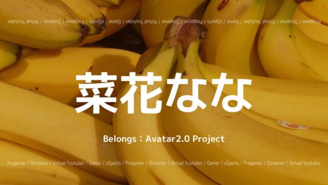 「Avatar2.0 Project」の「菜花なな」さんについて紹介!