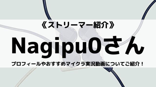 マイクラ実況のNagipu0さんとは?プロフィールやおすすめ動画についてご紹介!