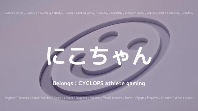 CYCLOPS athlete gaming・にこちゃん