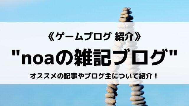 noaの雑記ブログ