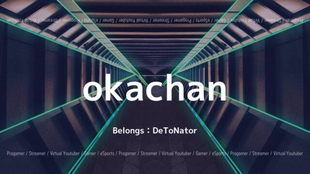 DeToNator・okachan選手