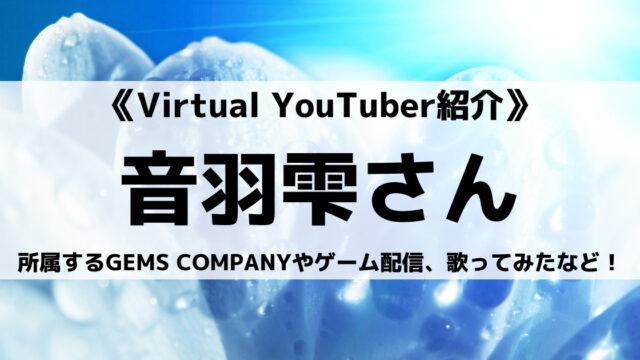 GEMS COMPANY所属の音羽雫さんとは?人気ゲーム配信や歌ってみたなど紹介!