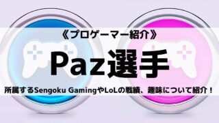 Sengoku GamingのPaz選手とは?LoLの戦績や趣味についてご紹介!