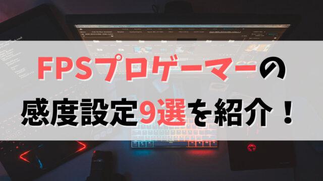 「プロゲーマー」の感度設定9選を紹介!