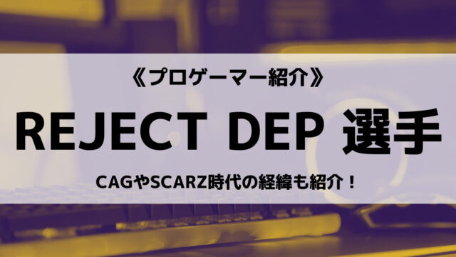 「REJECT」の「DEP」選手について紹介!