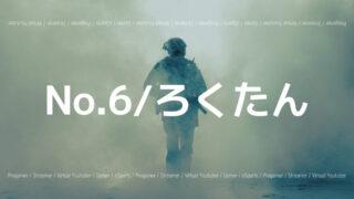 「No.6/ろくたん」さんについて紹介!