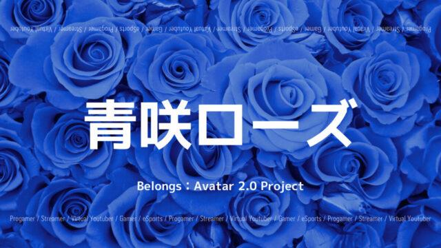 「Avatar2.0 Project」の「青咲ローズ」さんについて紹介!