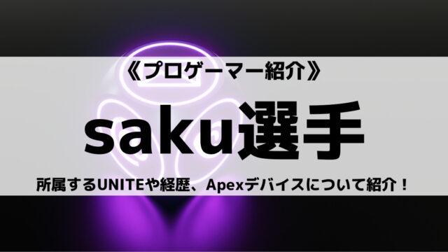 UNITE所属saku選手とは?これまでの経歴やApexデバイスについて紹介!
