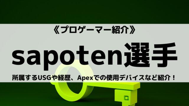 USG所属のsapoten選手とは?経歴やApexでの使用デバイスなど紹介!