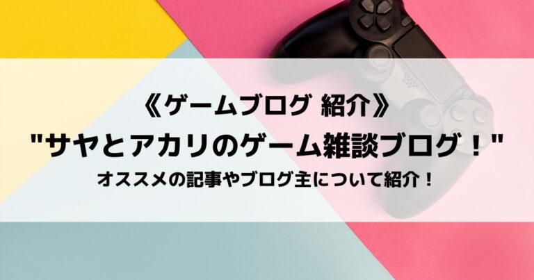 サヤとアカリのゲーム雑談ブログ!