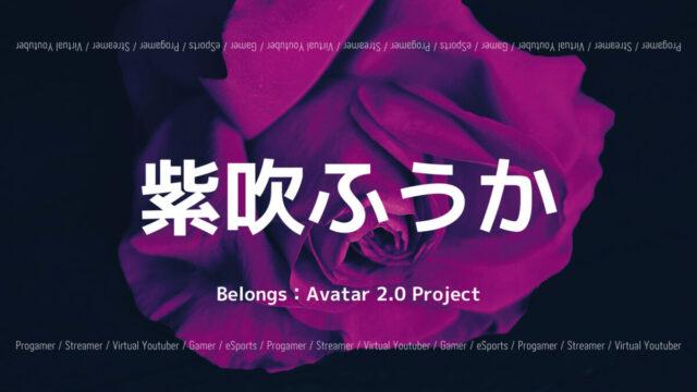 「Avatar 2.0 Project」の「紫吹ふうか」さんについて紹介!