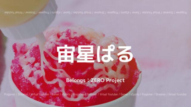 ZERO Project・宙星ぱる
