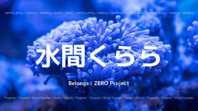 「ZERO Project」の「水間くらら」さんについて紹介!