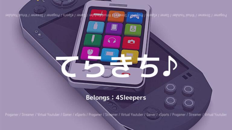 4Sleepers・てらきち♪