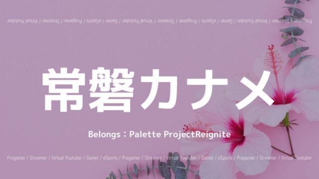Palette Project 常磐カナメ