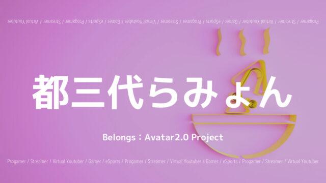 都三代らみょん・Avatar2.0 Project