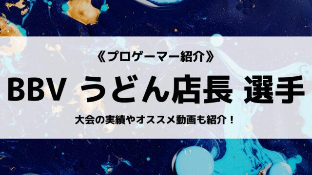 「BBV Tokyo」の「うどん店長」選手について紹介!