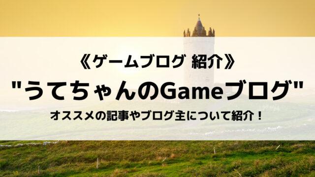 うてちゃんのGameブログ