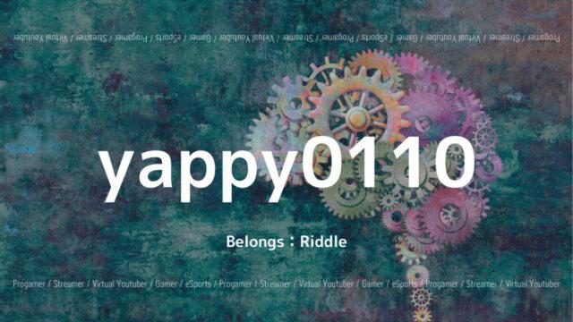 「Riddle」の「yappy0110」さんについて紹介!