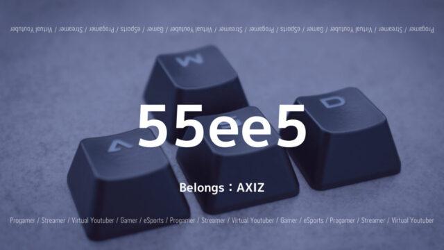 AXIZ・55ee5