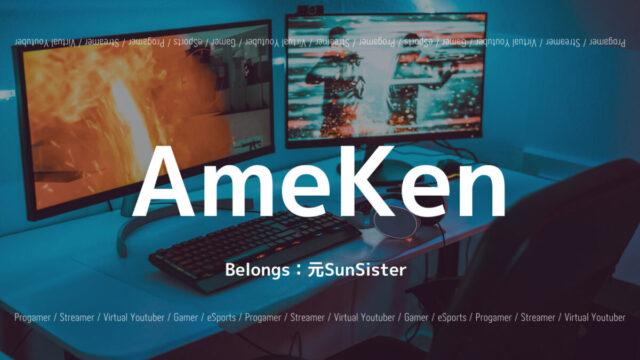 AmeKen