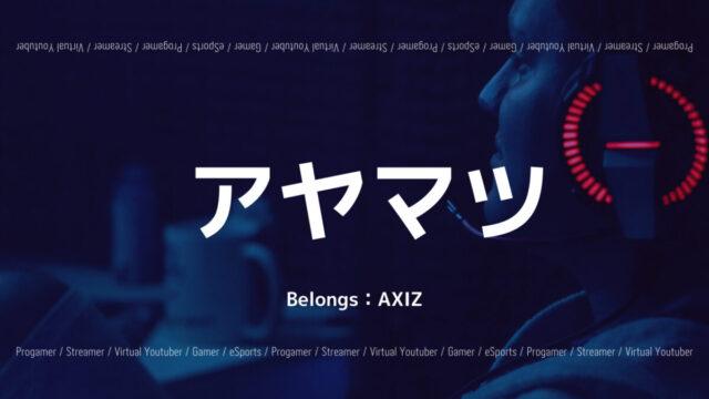 AXIZ WAVE・アヤマツ