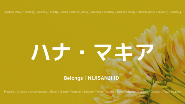「NIJISANJI ID」の「ハナ・マキア」さんについて紹介!