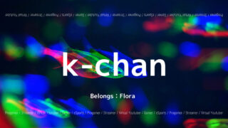 「Flora」の「k-chan」選手について紹介!