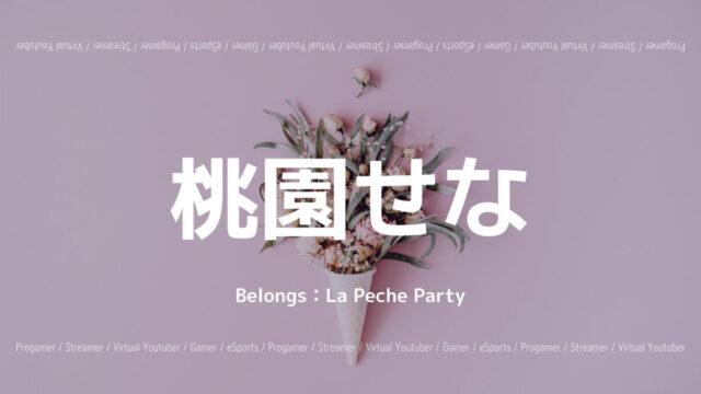 La Peche Party・桃園せな