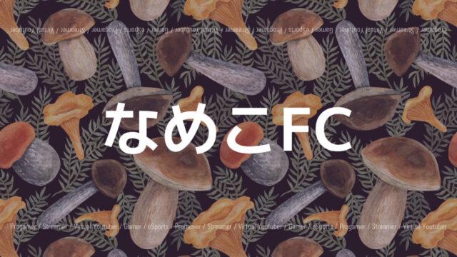 なめこFC