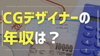 CGデザイナー 年収