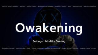 Owakening選手について紹介!
