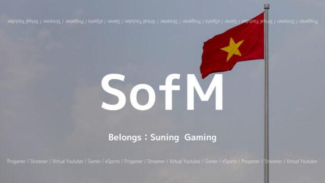 Suning GamingのSofM選手について紹介!