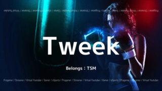 TSMのTweek選手について紹介!