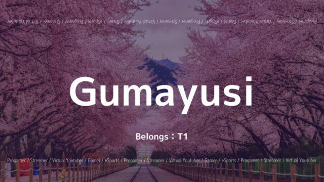 Gumayui