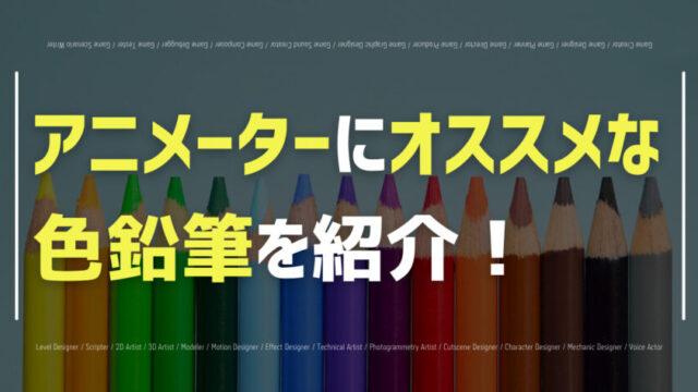 アニメーターにオススメな色鉛筆を紹介!
