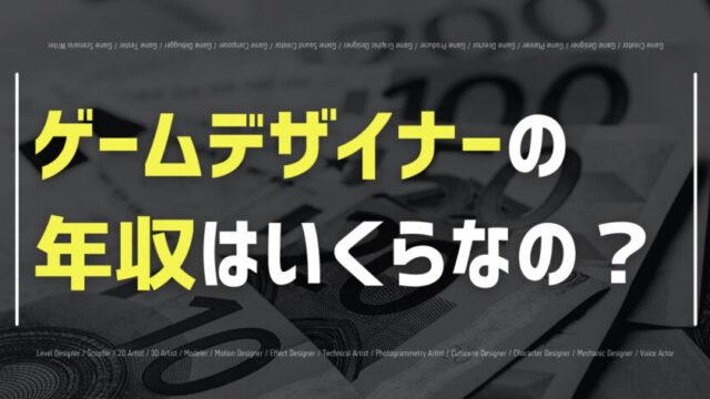 ゲームデザイナーの年収について紹介!