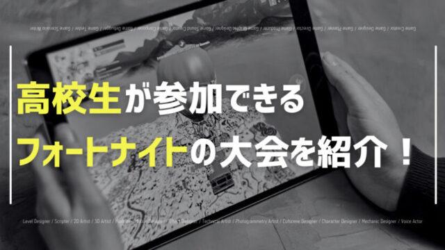 高校生が参加できるフォートナイトのeスポーツ大会を紹介!