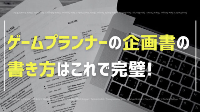 ゲームプランナーの企画書の書き方を紹介!