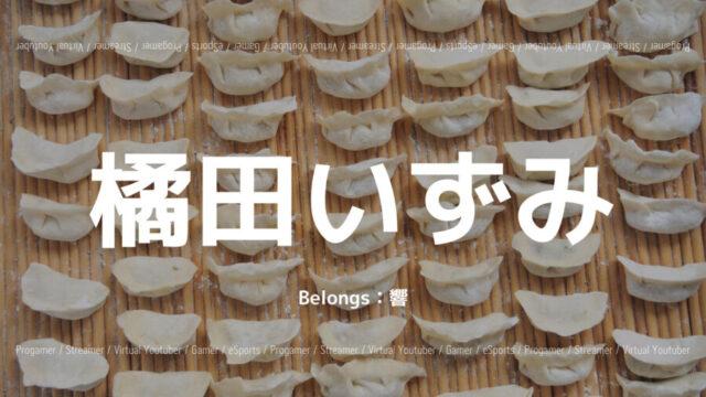 橘田いずみ