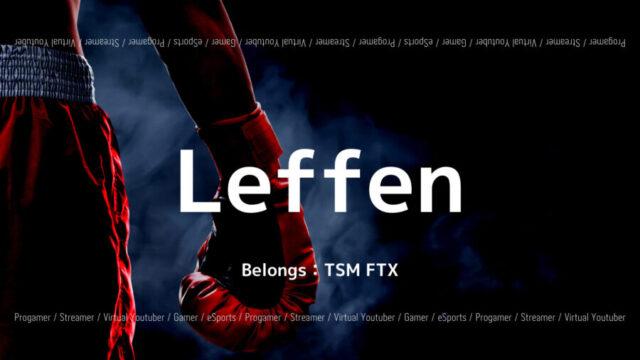 TSMのLeffen選手について紹介!