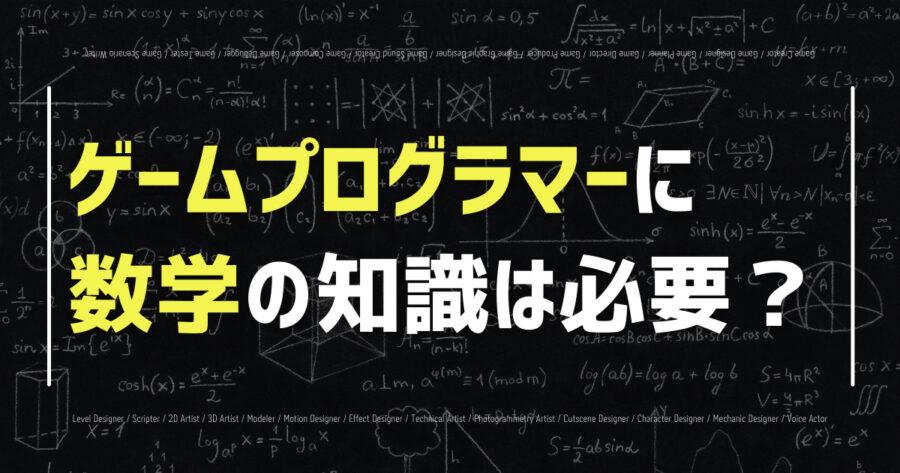 ゲームプログラマーに数学・物理の知識は必要?