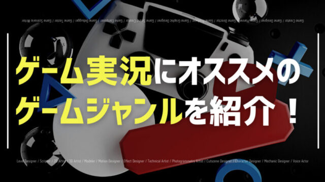 ゲーム実況にオススメのゲームジャンルを紹介